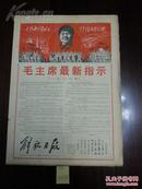 解放日报(1969年1月4日)