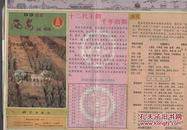 西安市区交通游览图    93年