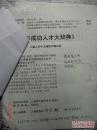 《中华成功人才大辞典》入编人员签字校对稿5份,多高校名家