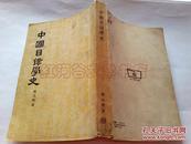 中国目录学史····(1957一版一印,品不错)