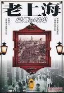 老上海:已逝的时光