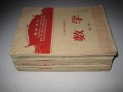 辽宁省中学适用课本:数学(1----8册全)带主席语录、主席画片