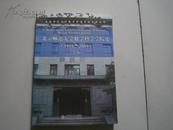 北京师范大学数学科学学院史:1915~2009