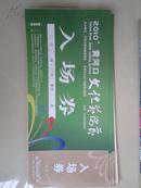 """《2010""""黄河口文化艺术节入场券》"""