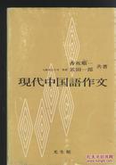 现代中国语作文  日文原版