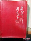 手抄本药书(3)