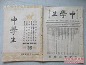 抗战刊物 中学生战时半月刊 第56 57期 2册 叶圣陶主编 1942年版 草纸