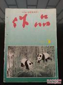 作品  1990年 第5期  (花城出版社)