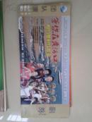第四届中国黄河口文化旅游节(山东垦利)大型主题晚会团体票