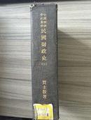 民国财政史(上)