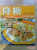 【本草养生美食--降糖菜谱】菜谱|美食  正版现货
