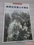 收藏界关注的中国画家   姚厚武写意山水精选
