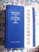 中国经济统计实用大全