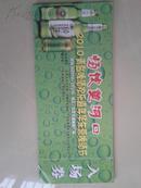 畅饮黄河口——2010青岛啤酒欢乐嘉年华东营啤酒节入场券