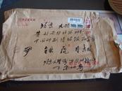 北京大学教授:王禹功毛笔手书实寄印刷品