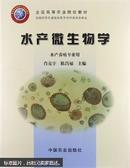 水产微生物学
