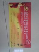 """《东营市庆祝中国共产党成立90周年暨2011""""黄河口文化艺术节入场券》"""