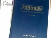 中外情报信息源大全: 1994最新版