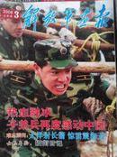 解放军画报2008年3期上半月