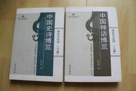 文学类收藏:神话与史诗:中国神话博览 中国史诗博览(全2册) 段宝林签名本