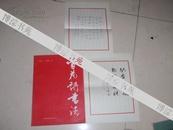 百花诗书法(16开1版1印)扉页有觉林毛笔签名赠书,书内还有两张觉林的毛笔和港币作品两幅!G5