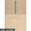 中国当代文学通论(十品塑封)