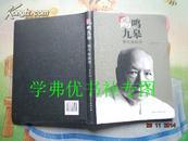 鹤鸣九皋:杨可扬画传