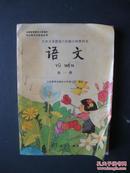 九年义务教育六年制小学教科书 语文第一册(彩色内页)