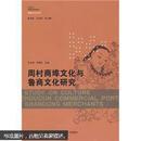 周村商埠文化与鲁商文化研究