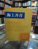 海上丹青:人民政协五十周年