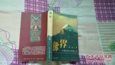佛界:活佛转世与西藏文明