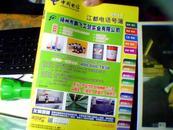 2014 中国电信 江都电话号簿    高于九品     2E