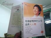有奉献精神的父母培养大人物——一手打造出6个博士的韩国首席妈妈私家教育全记录 2009年1版1印