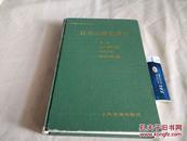 江苏公路交通史:第一册(古代道路交通近代公路近代公路运输)