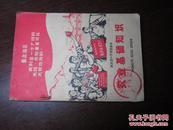 农业基础知识(陕西省中学暂用课本,各种文革课本300余册)