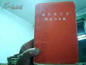 金日成主义理论与实践  精装馆藏  1978年平壤版