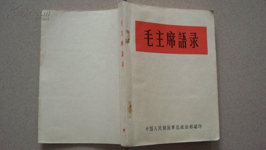 """1964年总政治部编印错版""""听""""多一点《毛主席语录》"""