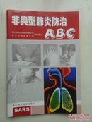 非典型肺炎防治ABC