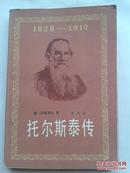托尔斯泰传 1828-1910