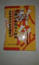 吕教授刮痧疏经健康法  300种祛病临床大辞典