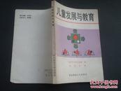 儿童发展与教育(有阅读划线) 译者刘光年签赠本