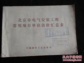 北京市电气安装工程常用项目单位估价汇总表