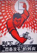 """剥下""""四条汉子""""的外衣 上海革命中教联造反兵团等1967年8月编印"""