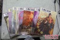 飞奇幻世界2005年第3,5,6,7,9,11,12期共七本  品相如图