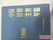 1999年中国人口和计划生育年鉴