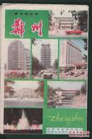 郑州旅游图  88年一版一印
