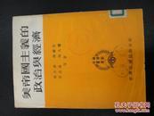 美帝国主义的政治与经济.新学小丛书(51年初版,印数10000册,馆藏)
