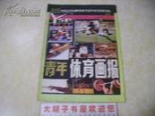 青年体育画报 (创刊号)