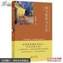 西方哲学与人生. 第二卷