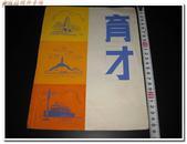 早期硬纸纯手绘《育才》封面 纸边有折痕见图,整体好品。绘制精美。